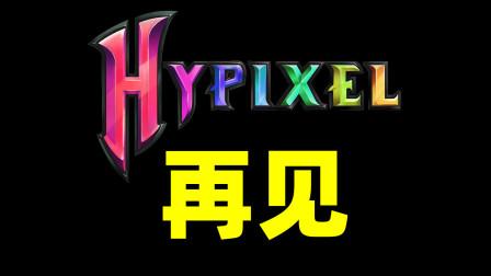 Hypixel停服前的最后一分钟!太感人了!