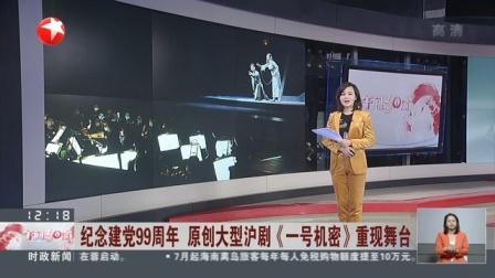 视频|纪念建党99周年 原创大型沪剧《一号机密》重现舞台