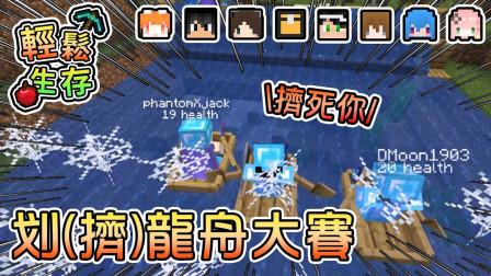 熊猫团团【我的世界】轻松生存 第一届轻松生存杯划(挤)龙舟个人赛开跑啦,来看看大家的赛道成果是如何吧!