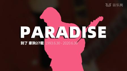 音乐窝温柔女声翻唱Beyond《Paradise》,在歌声中想念黄家驹!