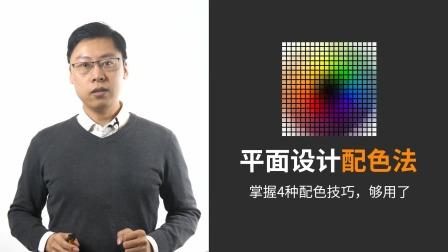 掌握平面配色法丨单法、相近色、对比色、互补色配色法.mp4