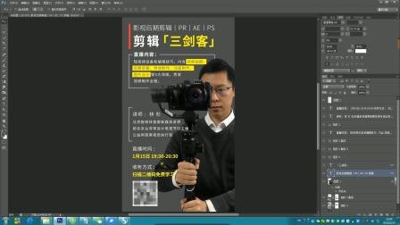 掌握宣传海报的设计与制作(下).mp4