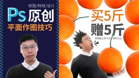 """学习""""PS液化工具""""制作平面广告图.mp4"""