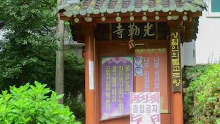 韩国一寺庙暴发集体感染:12人确诊,六旬老和尚也中招