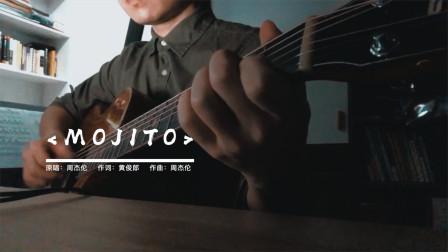 周杰伦《MOJITO》蓝莓吉他弹唱教学