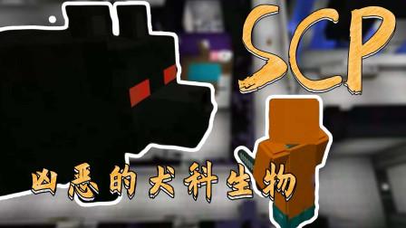 SCP21号基地EP8:超凶悍的黑色犬科生物,附带诅咒攻击