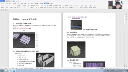 灵山英才电脑培训中心-3Dmax零基础自学室内设计综合实例视频教程复合建模超级布尔运算用法介绍绘制画零件
