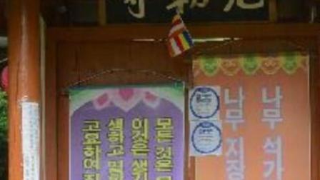 韩国一寺庙首次暴发集体感染 确诊僧人:后悔曾摘口罩讲话
