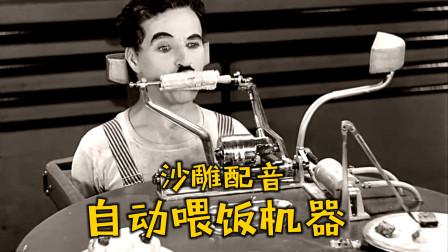 四川方言:卓别林在工厂体验自动喂饭机器闹笑话,笑得肚儿痛