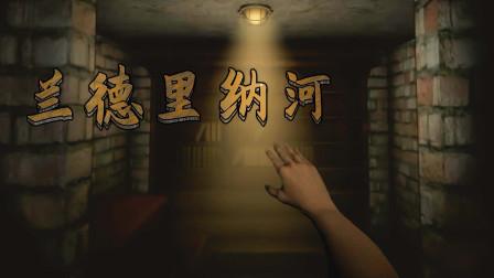 兰德里纳河重制版:不是新游戏,以前玩过,但是恐怖感依然很强