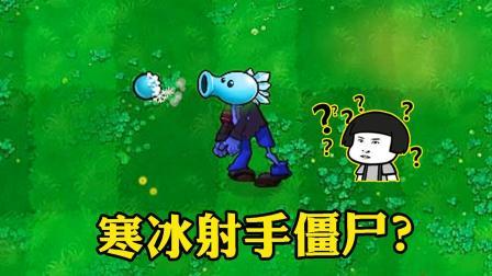 植物大战僵尸:变异寒冰射手僵尸,你确定知道?看完大开眼界!