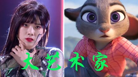 炙热丨SNH48《大艺术家》×《疯狂动物城》,兔子警官申请出战