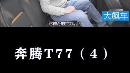 奔腾T77:人体工程学差