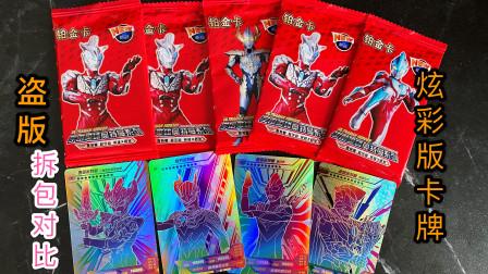测评奥特曼盗版炫彩卡片,每包1元,全是SLR彩虹卡与正版很像!