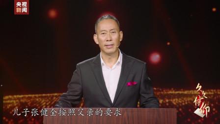 久久信仰丨吴京安讲述95岁老党员张富清的故事