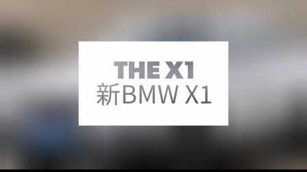 华晨宝马X1 2020款 xDrive25Li 尊享型静态展示