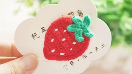 草莓发夹  毛线钩针编织 零基础新手视频教程
