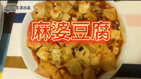 大叔家常麻婆豆腐  无辣不欢