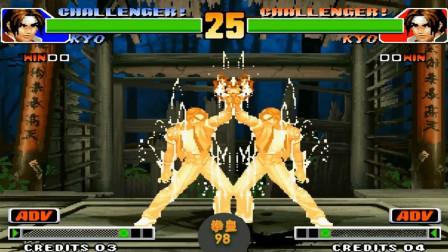 拳皇98:草薙京镜像大作战,100%神同步出招表演秀