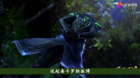 斗罗大陆:用毒最厉害的3名魂师,她的毒10万年魂兽也抵挡不住(1)