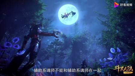 斗罗大陆:唐三召唤出黑龙,是魂技吗?与唐昊特训有关(1)