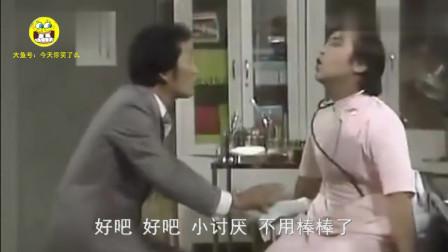 日本戏剧大师扮演爆笑大夫,建议饭钱前观看!