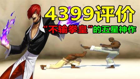 【这游戏有毒】不输拳皇的格斗游戏,被4399奉为五星神作!
