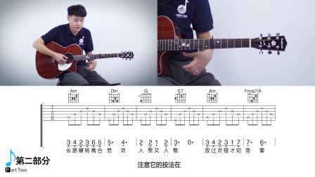 《只要平凡》吉他弹唱教学——小磊吉他教室出品
