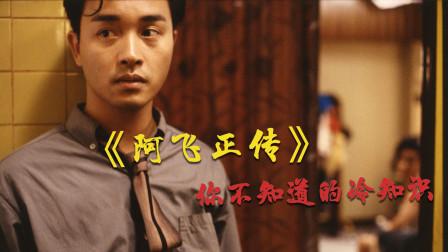 张国荣在《阿飞正传》的神来之笔,你以为是事先排练好的吗?