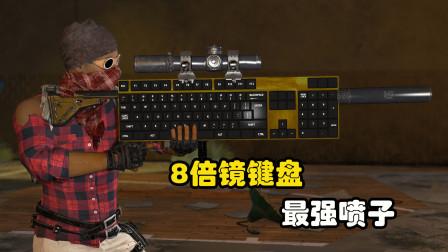 吃鸡新武器:这一把8倍镜键盘,你见过吗?