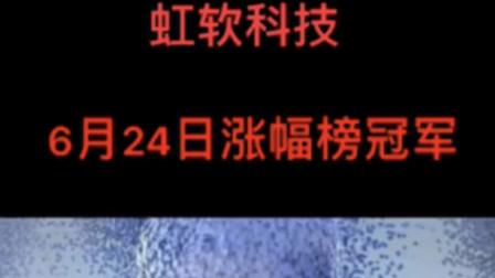 6月24日A股涨幅榜 虹软科技介绍