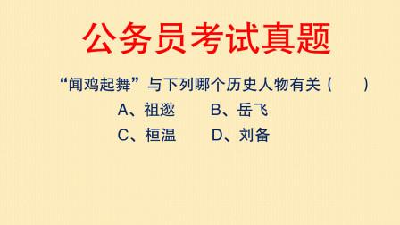 """公务员考试成语典故:""""闻鸡起舞""""与下列哪个历史人物有关?"""