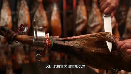 美国伊比利亚火腿,这才是真正的火腿,一根卖到100000块,五星级厨师都得小心切!