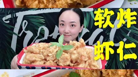 原来软炸虾仁如此简单,步骤和配料都告诉你,外酥里嫩好吃不腻!