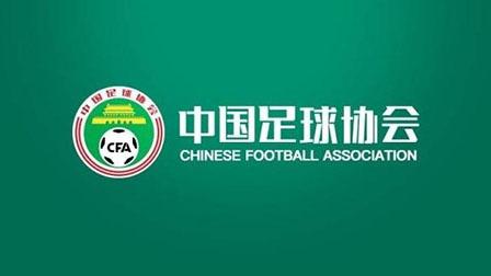 中国足球 重启在即!官方:中超、中甲球员转会注册7月2日开始