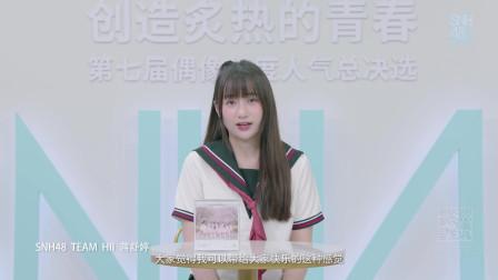 """""""创造炙热的青春""""SNH48 GROUP第七届偶像年度人气总决选-蒋舒婷个人宣言"""