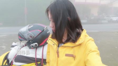 妹子骑摩托过贵州72拐,雾太大只听到汽车声却看不到车,吓得腿都软了