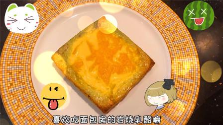 低卡版本的岩烧乳酪,只用到三样常见食材,完美口感,外酥里嫩