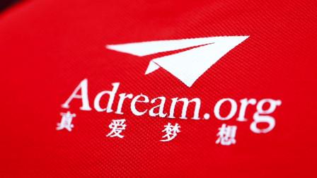上海真爱梦想公益基金会与江西省教育厅签署战略合作协议|一