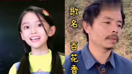 童模宋小睿和最火养蜂哥同框一曲《百花香》太好听了!