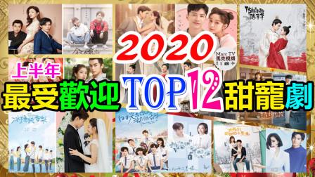"""2020上半年""""最受欢迎""""的12部甜宠剧│糖份超标""""高甜""""预警_快来看你追过了几部?"""