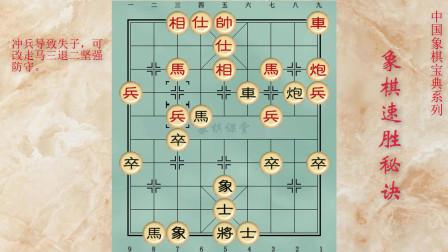 18象棋速胜秘诀 车炮控制兵林线