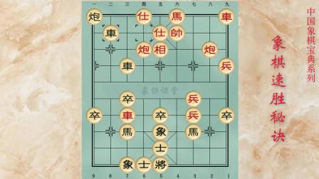 17象棋速胜秘诀 飞炮沉底偷袭