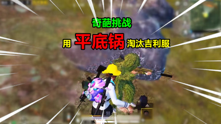 小翔和平精英 奇葩挑战,用平底锅淘汰吉利服,最少消灭19个敌人!