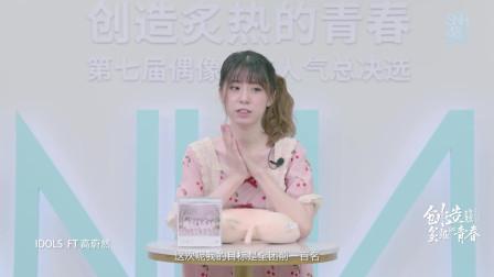 """""""创造炙热的青春""""SNH48 GROUP第七届偶像年度人气总决选-高蔚然个人宣言"""