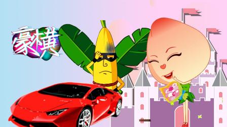 搞笑动画:厉害!老婆要私人飞机、别墅、豪车,男子竟2000元搞定