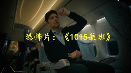 恐怖片:1015航班延误10: 15才起飞,登机后,男主立即发现不对