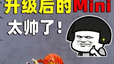 和平精英:升级最新龙虾Mini,才发现原来这么好用!