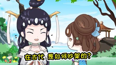 王者爆笑动画:大乔揭秘古代吵架,每次吵都当作是最后一次