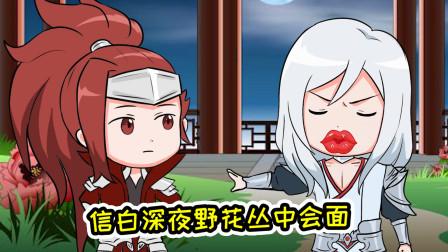 王者爆笑动画:韩信李白深夜密会,这么骚的李白你见过吗?